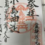 【壱岐】小島神社の御朱印をもらうには?