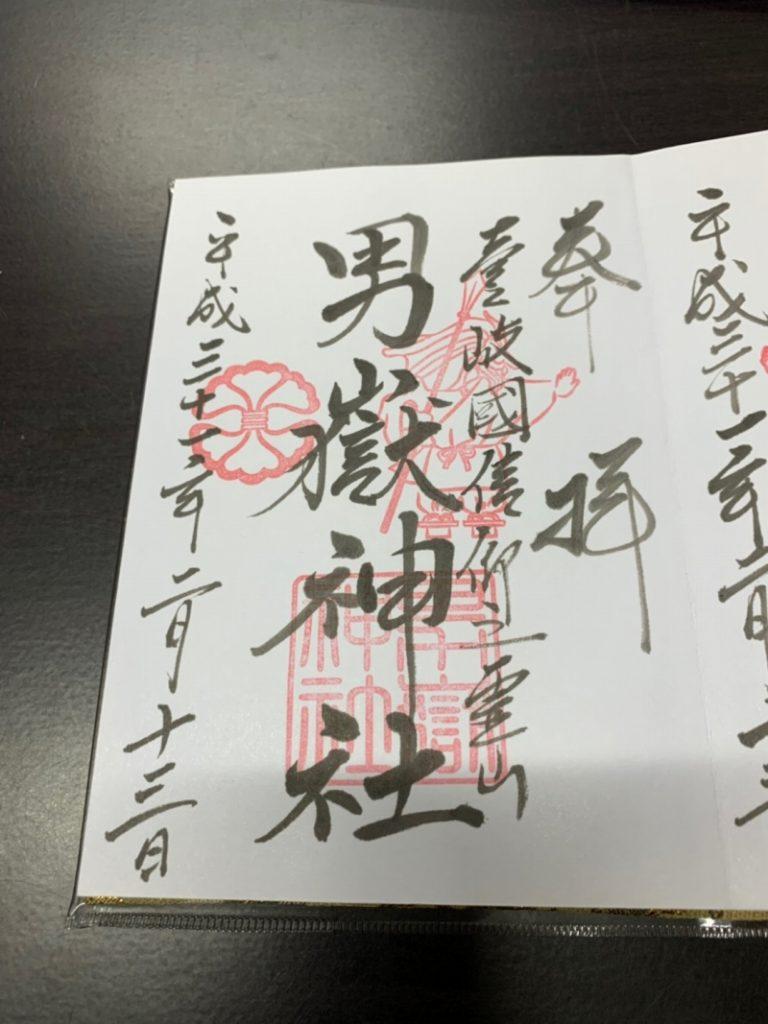 男嶽神社 御朱印