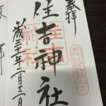 壱岐の神社巡り 住吉神社の行き方と御朱印