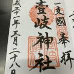 【壱岐神社巡り】壱岐神社と壱岐護国神社の行き方と御朱印