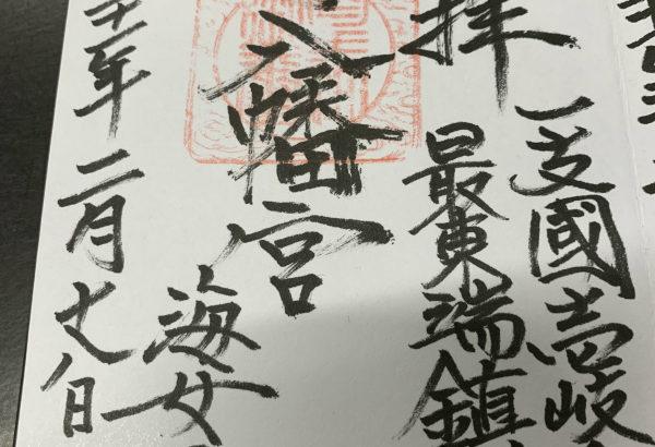【壱岐】寄八幡神社へのアクセスと御朱印