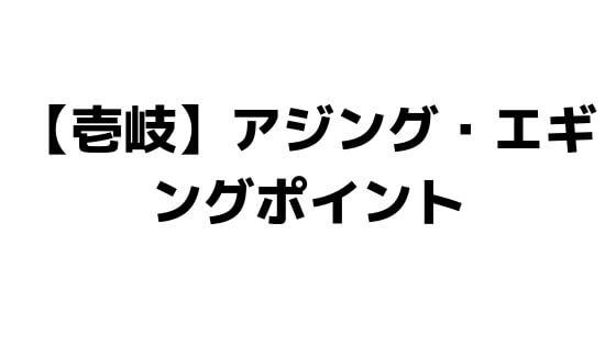 【壱岐】アジング・エギングポイント