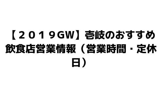 【2019GW】壱岐のおすすめ飲食店営業情報(営業時間・定休日)