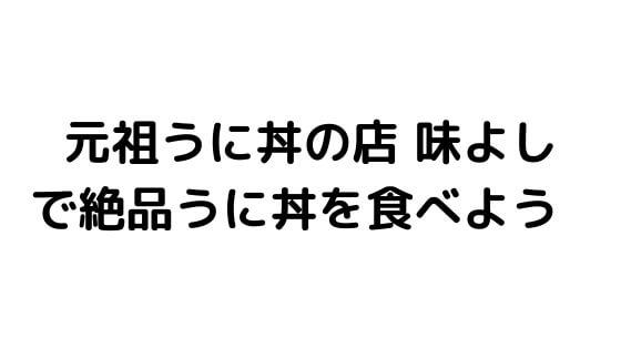 【壱岐旅行】元祖うに丼の店 味よしで絶品うに丼を食べよう