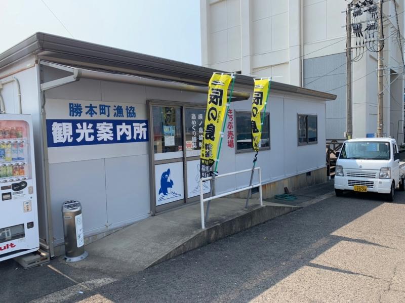 勝本町 観光案内所