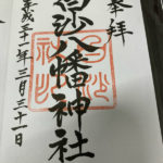 壱岐七社参り 白沙八幡(はくさはちまん)神社への行き方と御朱印