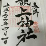 壱岐の神社巡り 覩上(とがみ)神社の行き方と御朱印