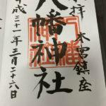 壱岐神社巡り 本宮八幡神社の行き方と御朱印