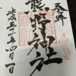 壱岐神社巡り 熊野神社の行き方と御朱印