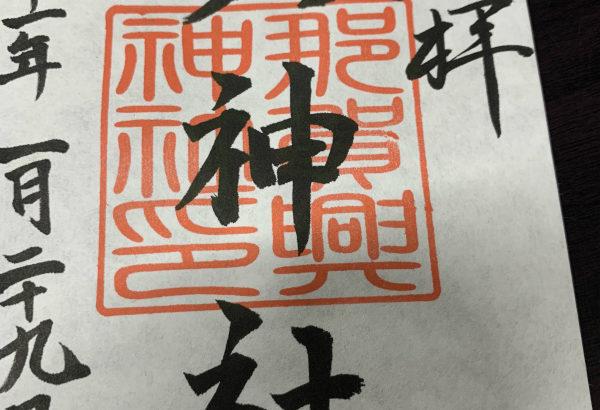 壱岐神社巡り 興神社(こう)の行き方と御朱印