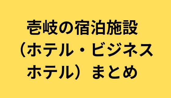 【壱岐】壱岐の宿泊施設(ホテル・ビジネスホテルまとめ)ネット予約