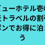 【ビューホテル壱岐】楽天トラベルの割引クーポンでお得に泊まろう