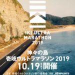 2019年壱岐ウルトラマラソンの日時やリザルト・エントリー