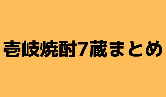 【壱岐焼酎】麦焼酎発祥の地 7蔵まとめ