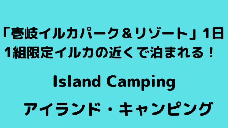 「壱岐イルカパーク&リゾート」1日1組限定イルカの近くで泊まれる!