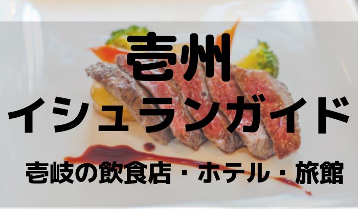 <壱州>イシュランガイド「壱岐の飲食店・ホテル・旅館」
