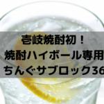 壱岐焼酎初!焼酎ハイボール専用「ちんぐサブロック36」