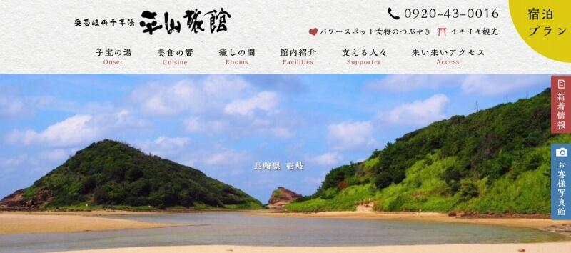 壱岐 ミシュラン 平山旅館