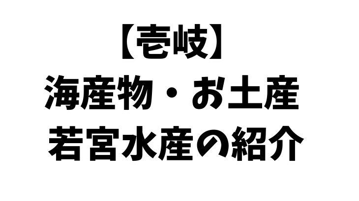 【壱岐】海産物・お土産 若宮水産の紹介