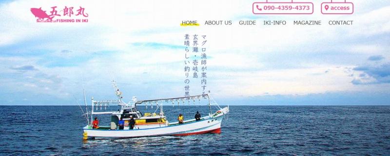 壱岐 遊漁船 五郎丸