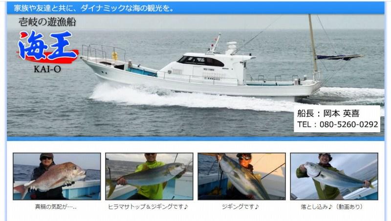壱岐 遊漁船 海王
