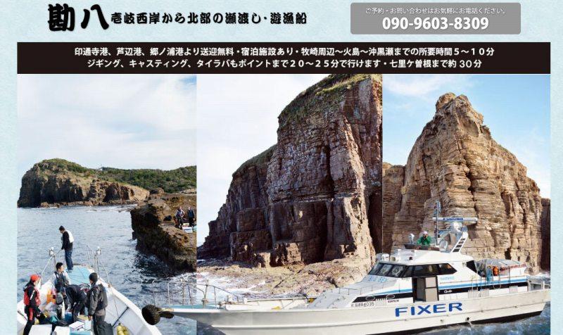 壱岐 遊漁船 勘八