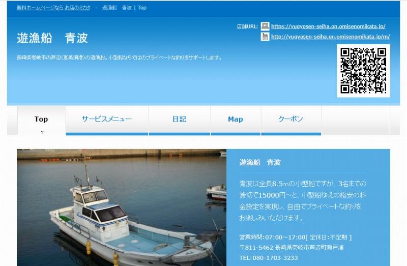 壱岐 遊漁船 青波