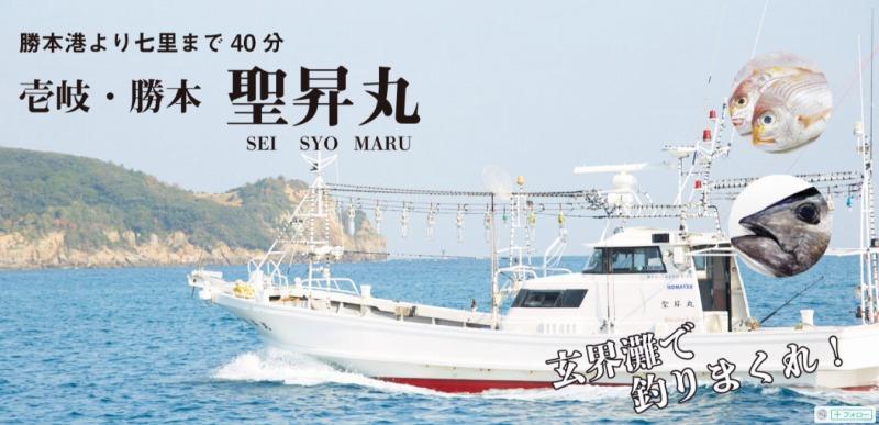 壱岐 遊漁船 聖昇丸