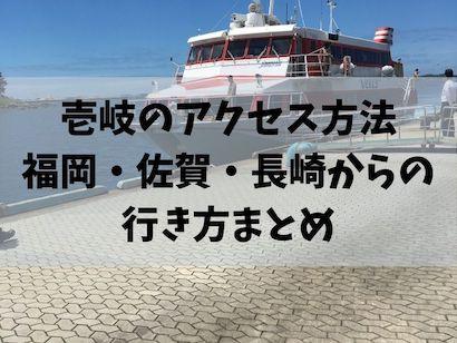 壱岐のアクセス方法|福岡・佐賀・長崎からの行き方まとめ